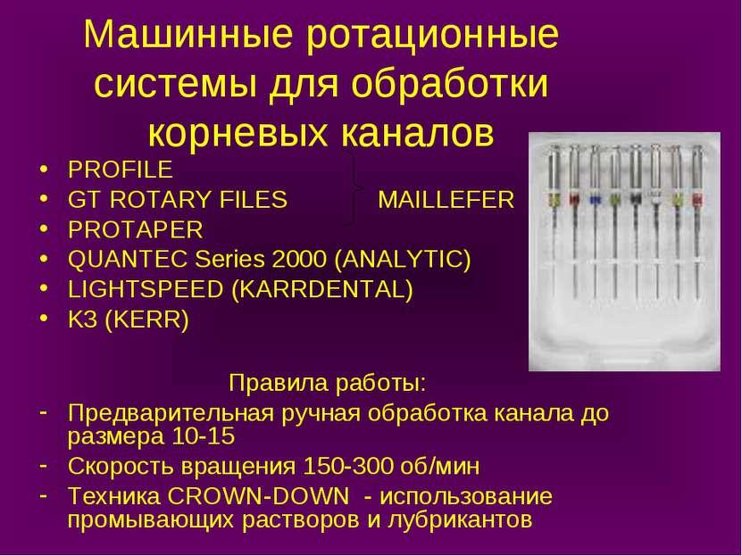 Машинные ротационные системы для обработки корневых каналов PROFILE GT ROTARY...