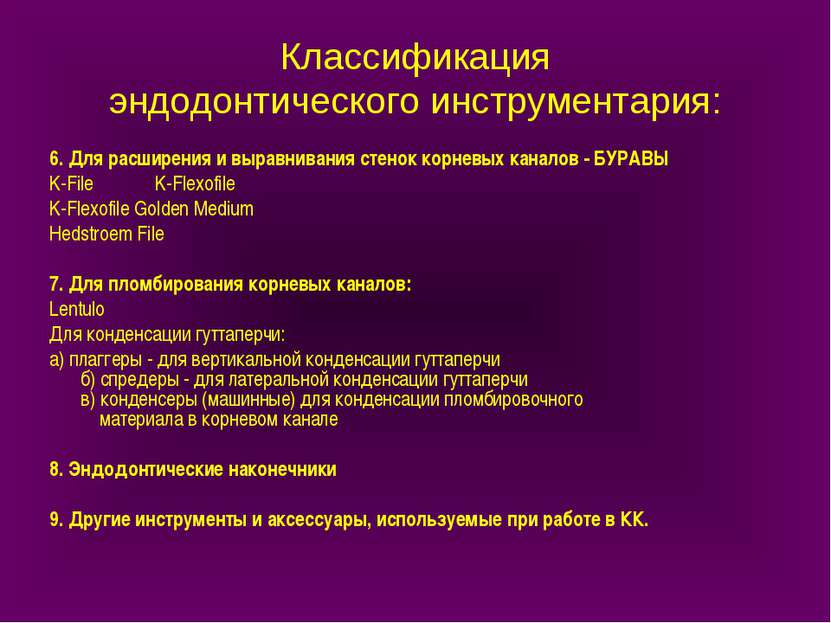 Классификация эндодонтического инструментария: 6. Для расширения и выравниван...