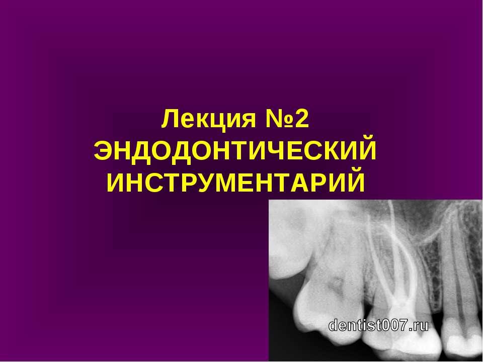 Лекция №2 ЭНДОДОНТИЧЕСКИЙ ИНСТРУМЕНТАРИЙ