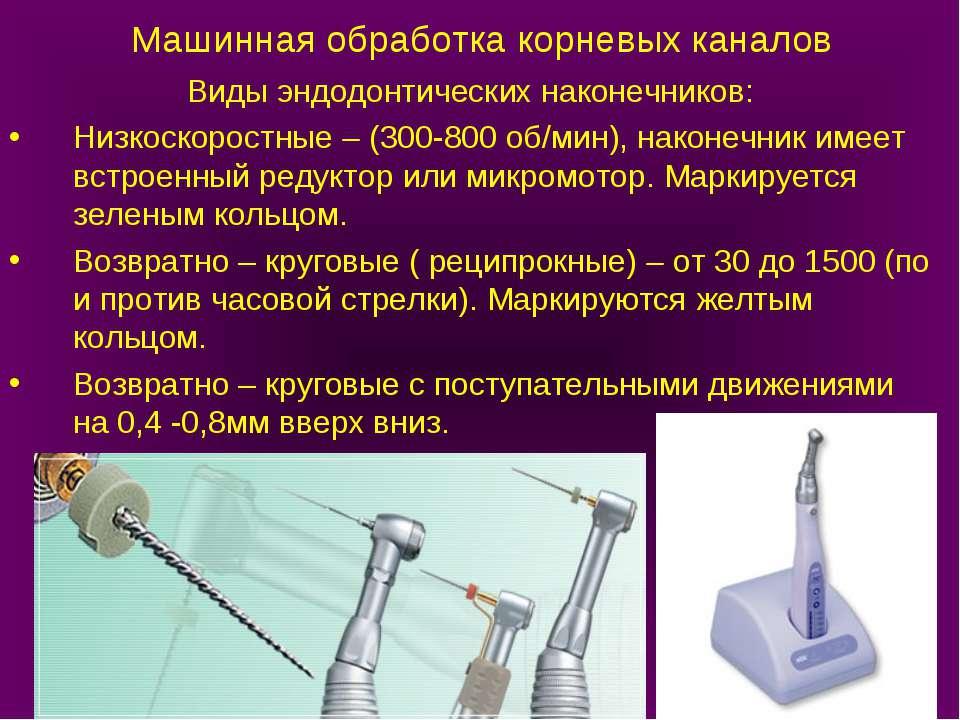 Машинная обработка корневых каналов Виды эндодонтических наконечников: Низкос...