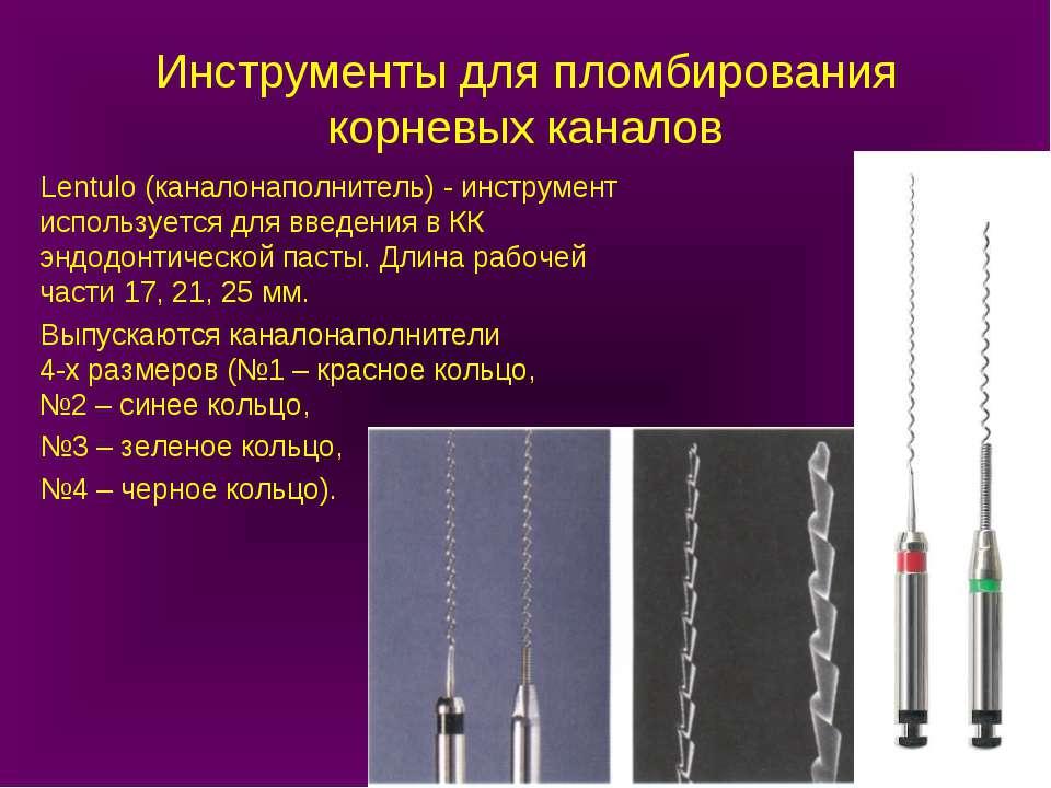 Инструменты для пломбирования корневых каналов Lentulo (каналонаполнитель) - ...