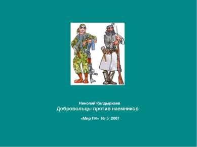 Николай Колдыркаев Добровольцы против наемников «Мир ПК» № 5 2007