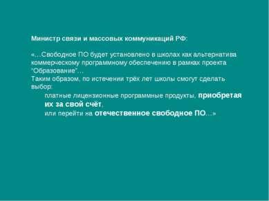 Министр связи и массовых коммуникаций РФ: «…Свободное ПО будет установлено в ...