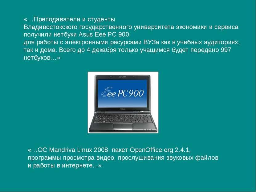 «…Преподаватели и студенты Владивостокского государственного университета эко...