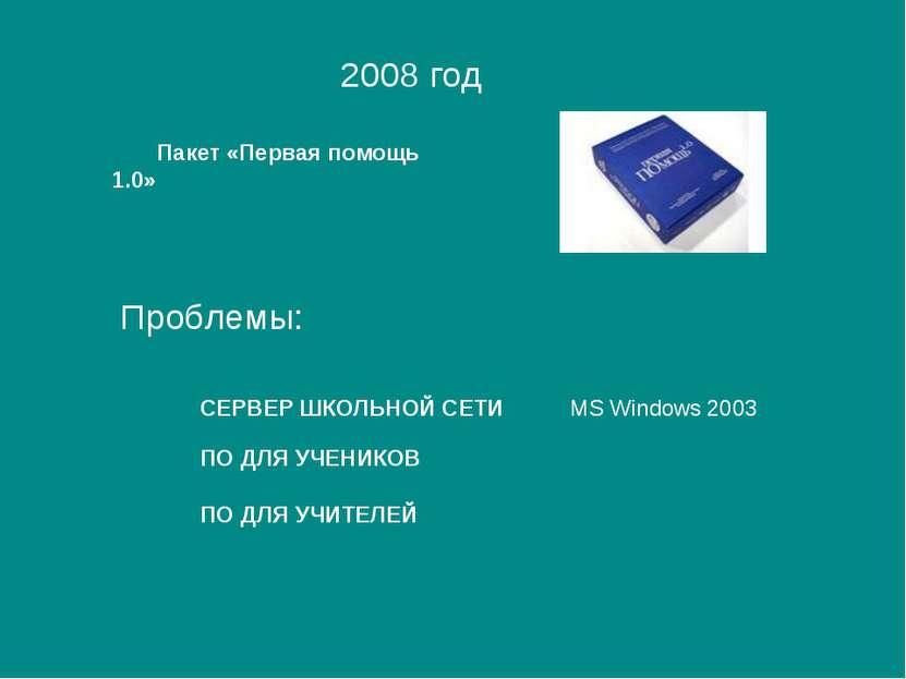 Пакет «Первая помощь 1.0» 2008 год СЕРВЕР ШКОЛЬНОЙ СЕТИ Проблемы: MS Windows ...