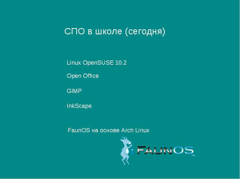 СПО в школе (сегодня) Linux OpenSUSE 10.2 Open Office GIMP InkScape FaunOS на...
