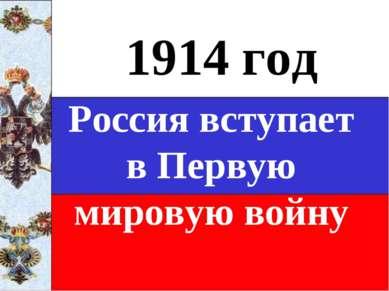 1914 год Россия вступает в Первую мировую войну
