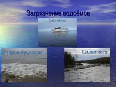 Загрязнение водоёмов