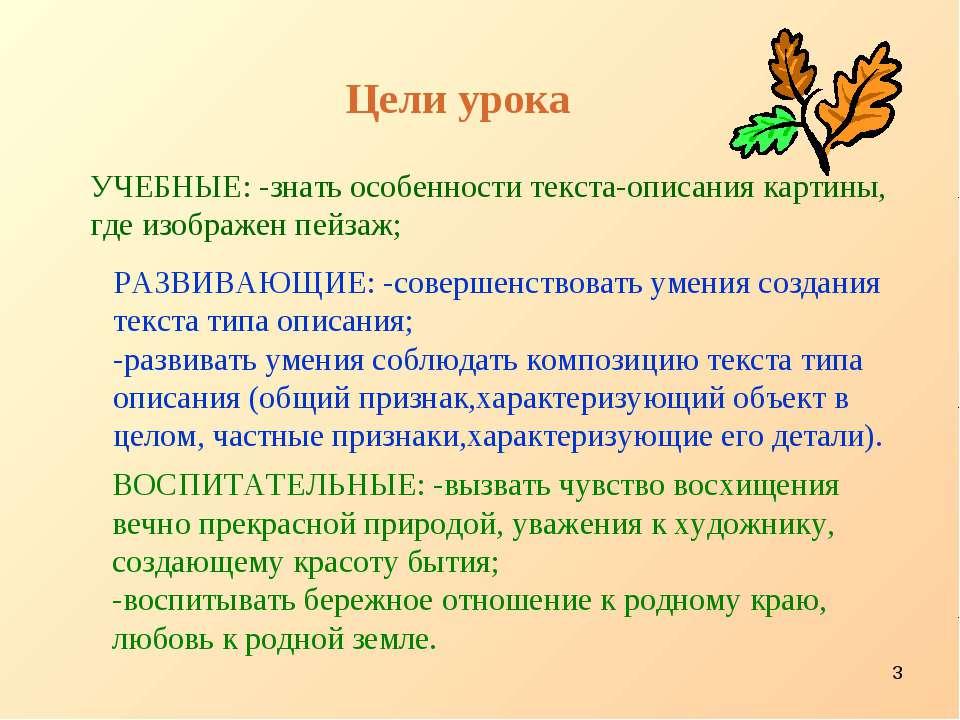 * УЧЕБНЫЕ: -знать особенности текста-описания картины, где изображен пейзаж; ...