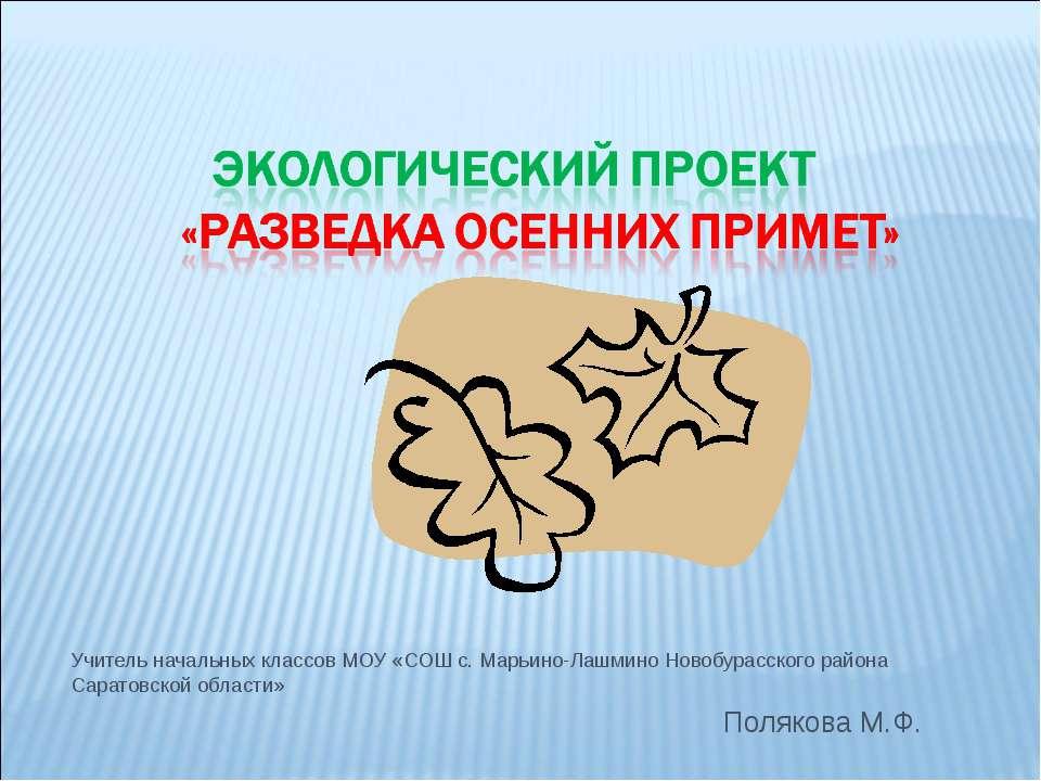Учитель начальных классов МОУ «СОШ с. Марьино-Лашмино Новобурасского района С...