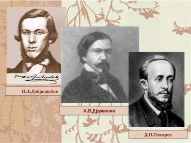 А.В.Дружинин Н.А.Добролюбов Д.И.Писарев