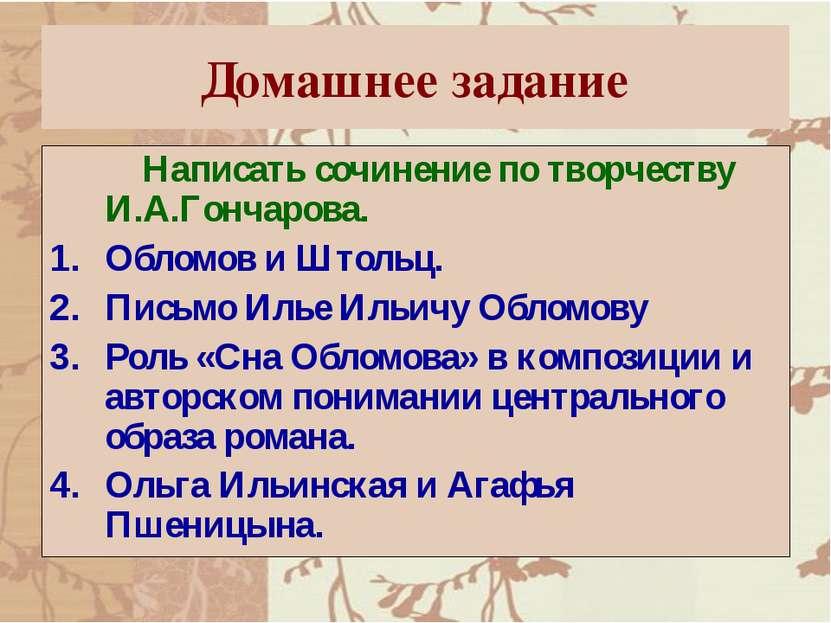Домашнее задание Написать сочинение по творчеству И.А.Гончарова. Обломов и Шт...