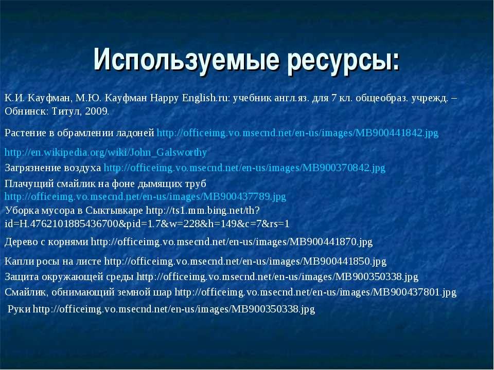 Используемые ресурсы: Растение в обрамлении ладоней http://officeimg.vo.msecn...