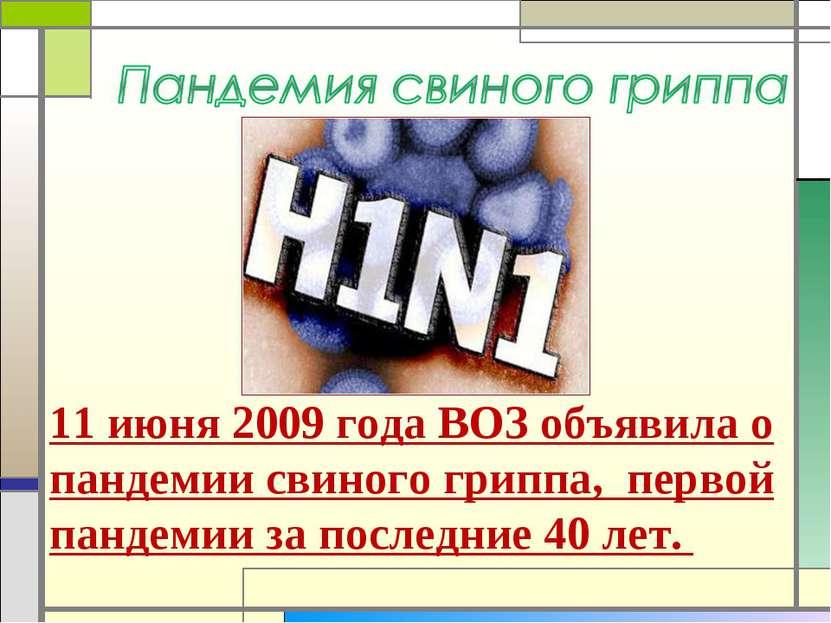 11 июня 2009 года ВОЗ объявила о пандемии свиного гриппа, первой пандемии за ...