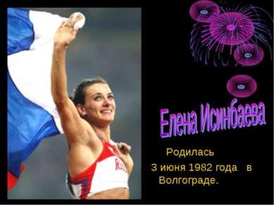 Родилась 3 июня 1982 года в Волгограде.