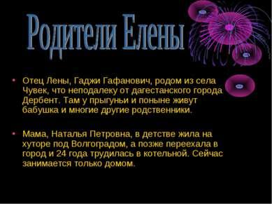 Отец Лены, Гаджи Гафанович, родом из села Чувек, что неподалеку от дагестанск...