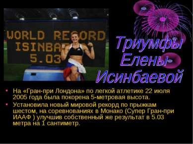 На «Гран-при Лондона» по легкой атлетике 22 июля 2005 года была покорена 5-ме...