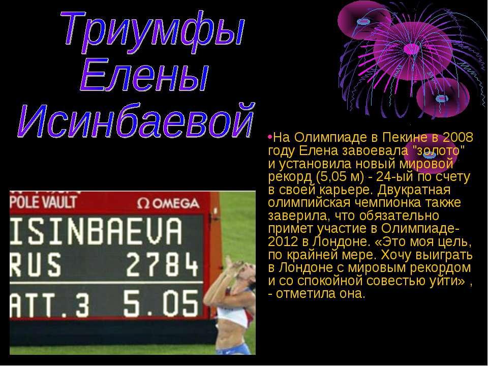 """На Олимпиаде в Пекине в 2008 году Елена завоевала """"золото"""" и установила новый..."""