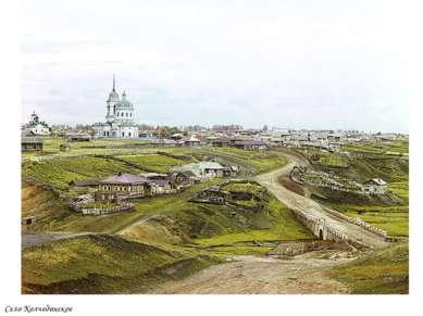 Село Колчеданское