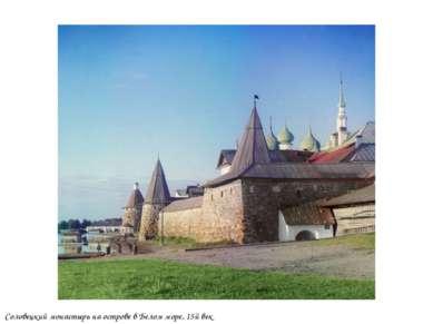 Соловецкий монастырь на острове в Белом море, 15й век