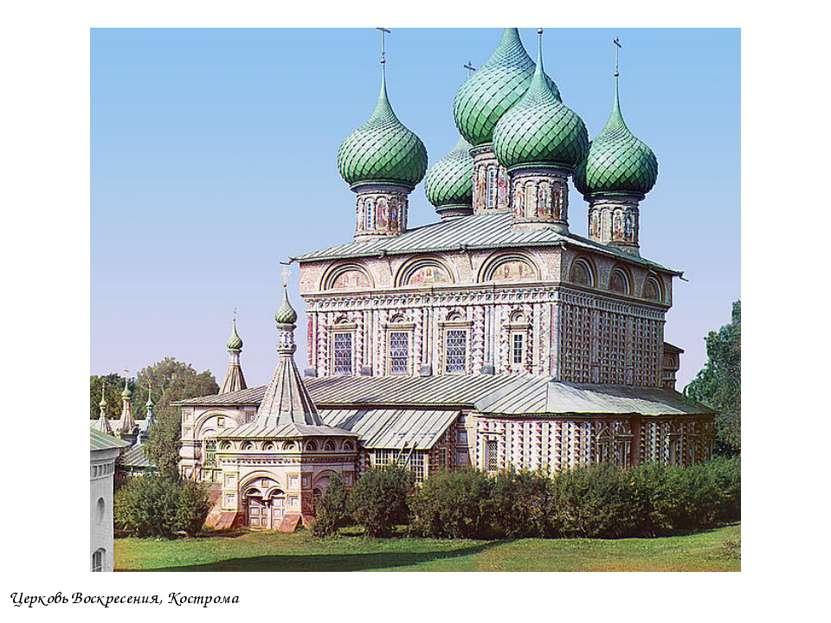 Церковь Воскресения, Кострома