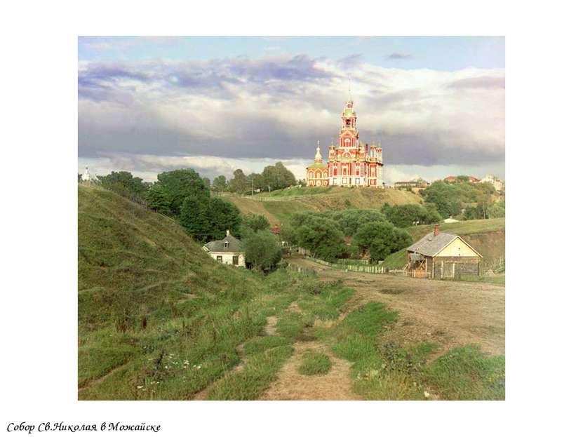 Собор Св.Николая в Можайске
