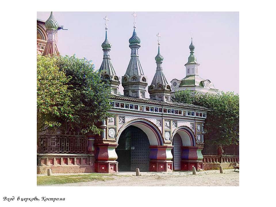 Вход в церковь, Кострома