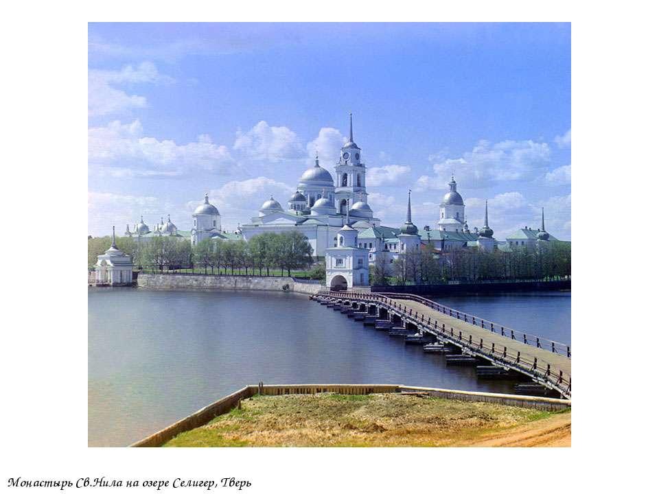 Монастырь Св.Нила на озере Селигер, Тверь