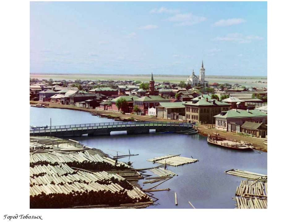 Город Тобольск
