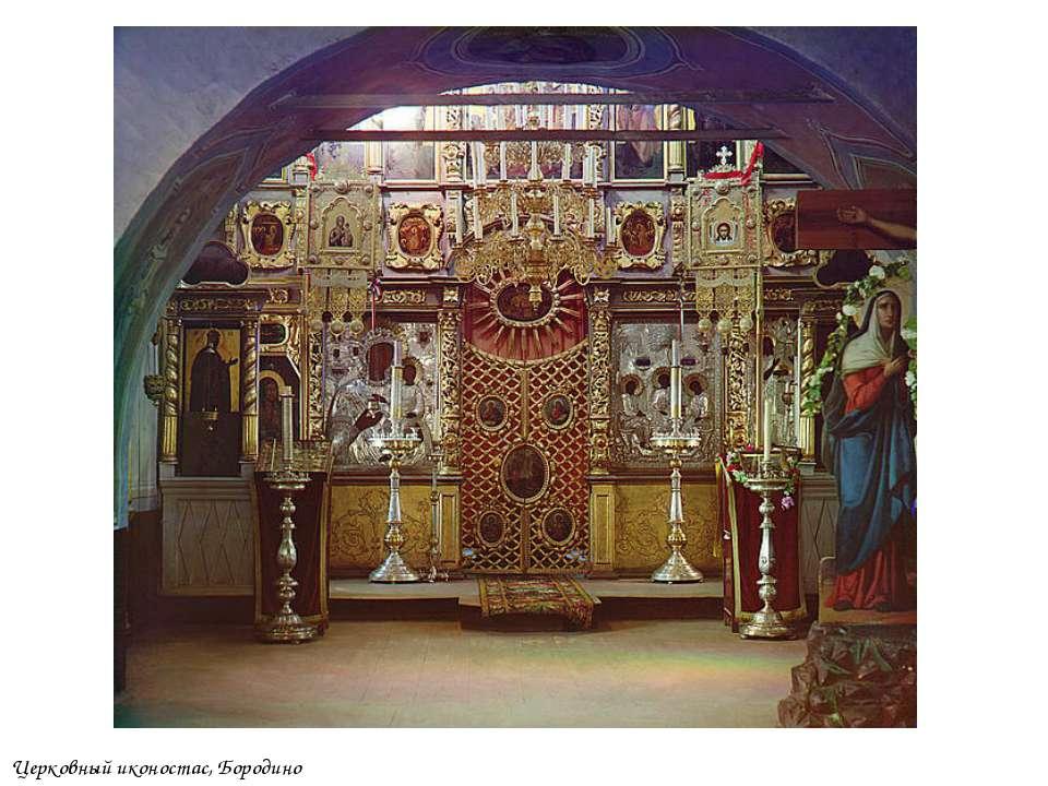 Церковный иконостас, Бородино