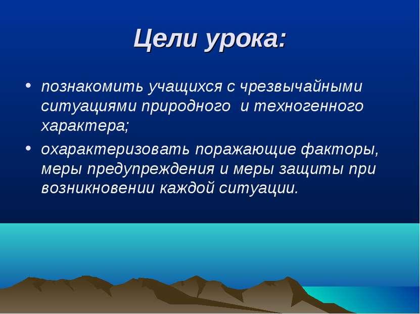 Цели урока: познакомить учащихся с чрезвычайными ситуациями природного и техн...