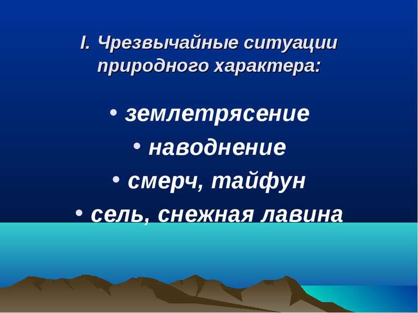 I. Чрезвычайные ситуации природного характера: землетрясение наводнение смерч...