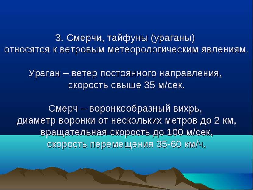 3. Смерчи, тайфуны (ураганы) относятся к ветровым метеорологическим явлениям....