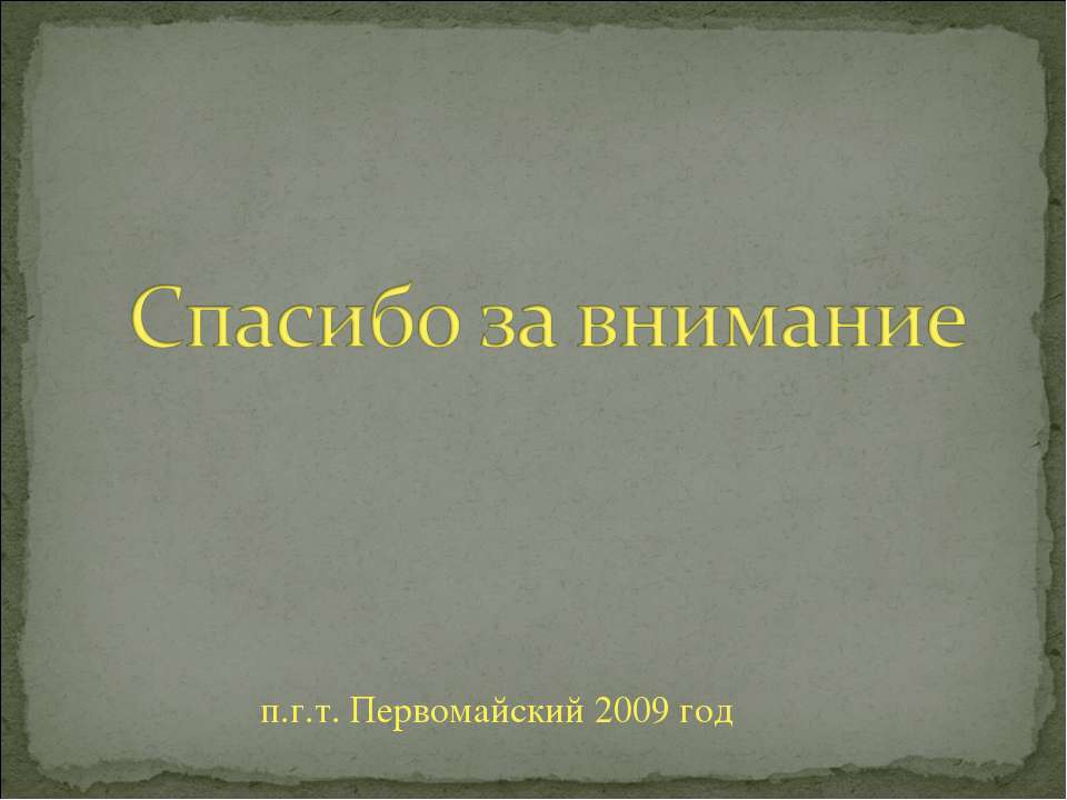 п.г.т. Первомайский 2009 год