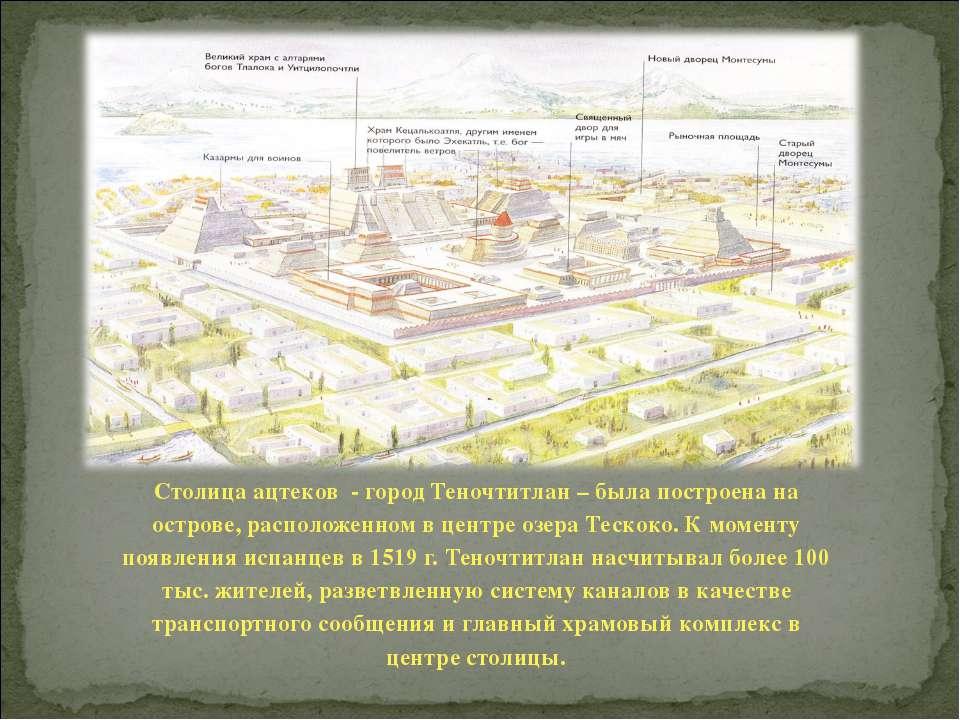 Столица ацтеков - город Теночтитлан – была построена на острове, расположенно...