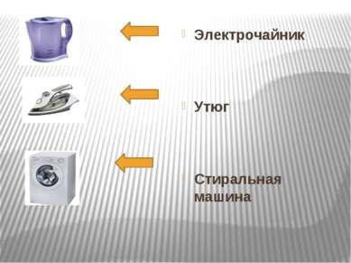 Электрочайник Утюг Стиральная машина