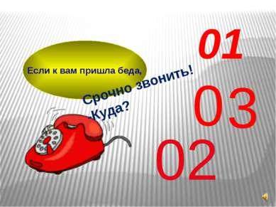 01 Если к вам пришла беда, 0 3 02 Срочно звонить! -Куда?