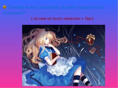 Почему Алиса решилась выпить жидкость из пузырька? ( на нем не было написано ...