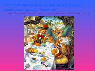 Кто пил чай возле дома под деревом и как происходил процесс чаепития? (Шляпа,...