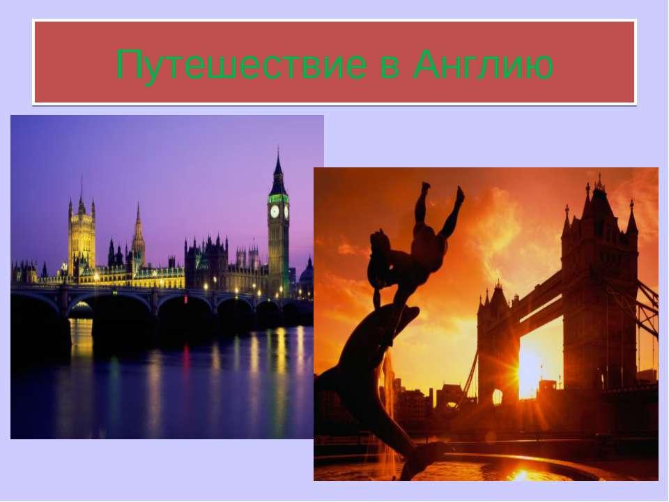 Путешествие в Англию