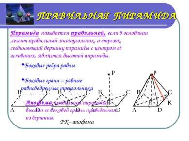 ПРАВИЛЬНАЯ ПИРАМИДА Пирамида называется правильной, если в основании лежит пр...