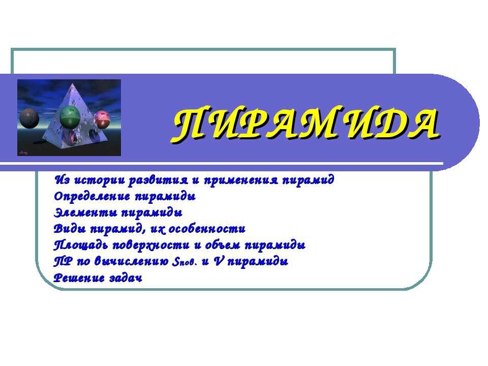 ПИРАМИДА Из истории развития и применения пирамид Определение пирамиды Элемен...