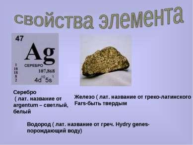 Серебро ( лат. название от argentum – светлый, белый Железо ( лат. название о...
