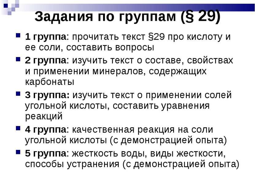 Задания по группам (§ 29) 1 группа: прочитать текст §29 про кислоту и ее соли...