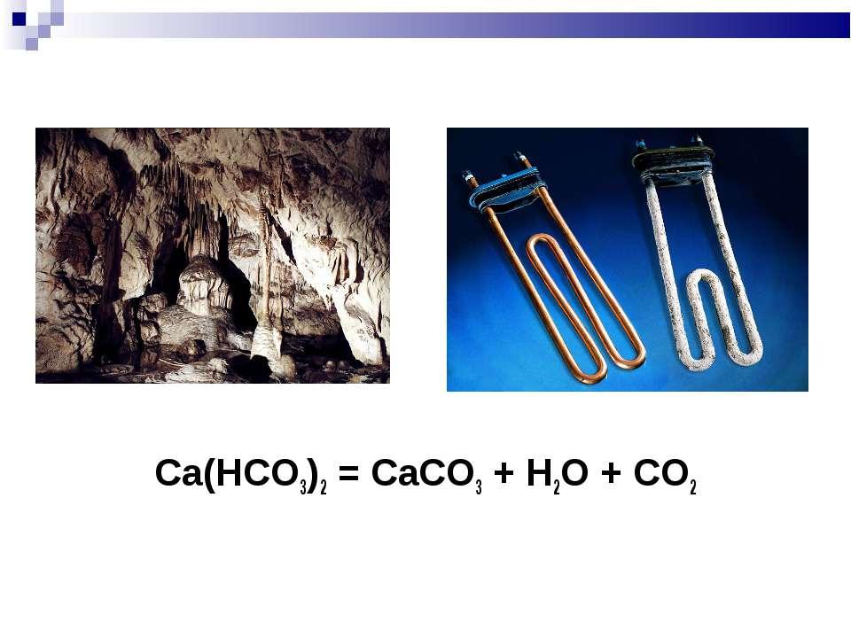 Ca(HCO3)2 = CaCO3 + H2O + CO2