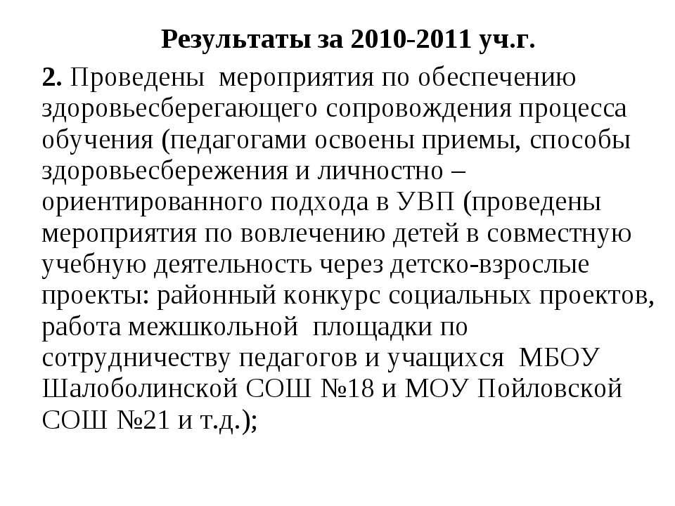 Результаты за 2010-2011 уч.г. 2. Проведены мероприятия по обеспечению здоровь...