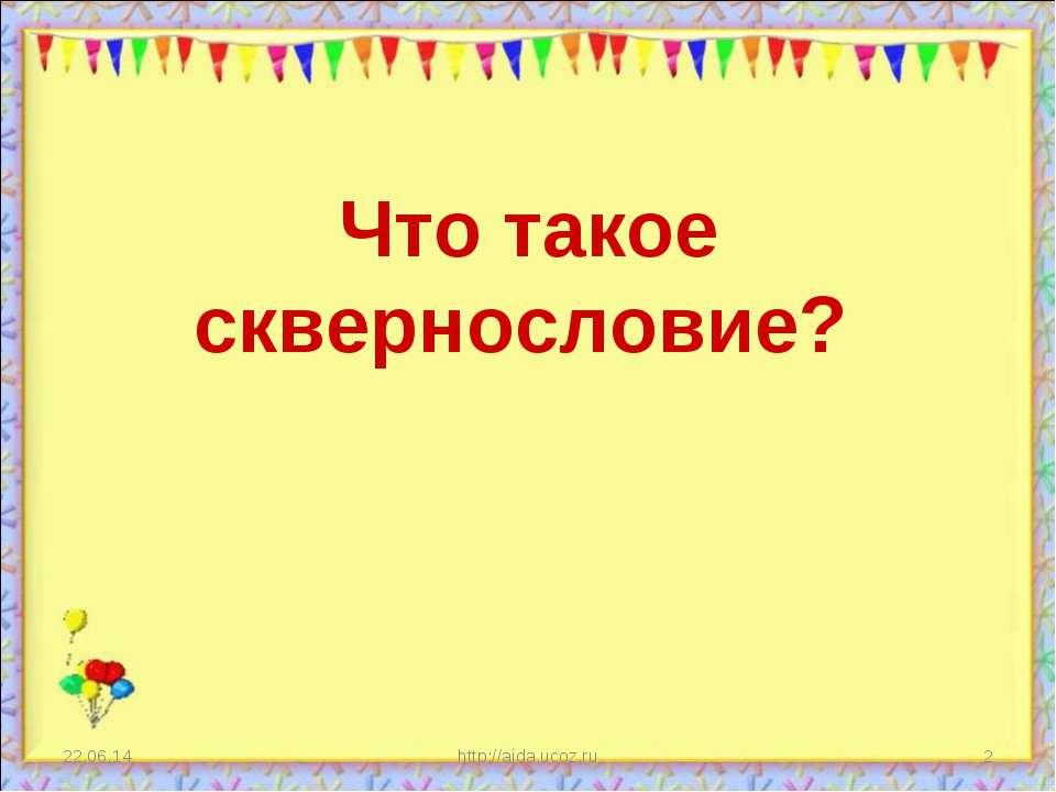 Что такое сквернословие? * http://aida.ucoz.ru *