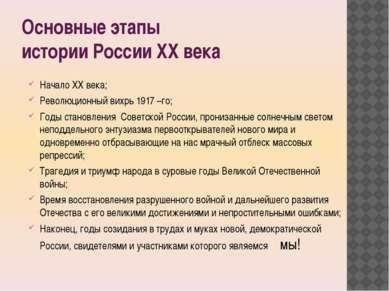 Основные этапы истории России ХХ века Начало ХХ века; Революционный вихрь 191...
