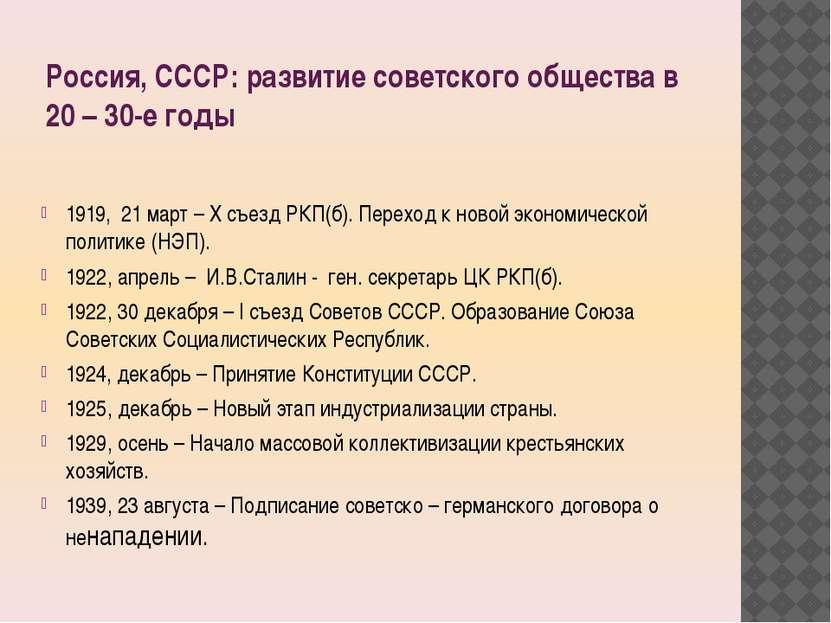 Россия, СССР: развитие советского общества в 20 – 30-е годы 1919, 21 март – Х...