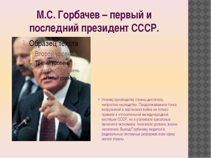 М.С. Горбачев – первый и последний президент СССР. Новому руководству страны ...